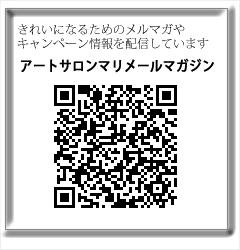 美容室&エステ:アートサロン マリ【脱毛・落ちない化粧】モバイルサイト
