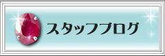 美容室&エステ:アートサロン マリ【脱毛・落ちない化粧】スタッフブログ