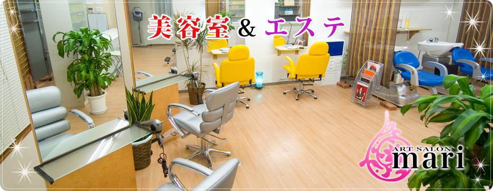 横浜市鶴見区矢向の美容室「アートサロンマリ」